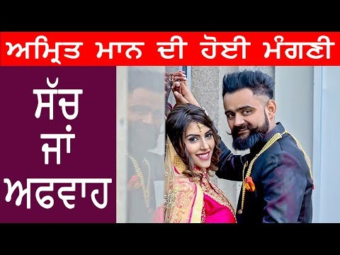 Punjabi Singer Amrit Maan Engagement || Truth or Rumours?  || Snapchat Dairy