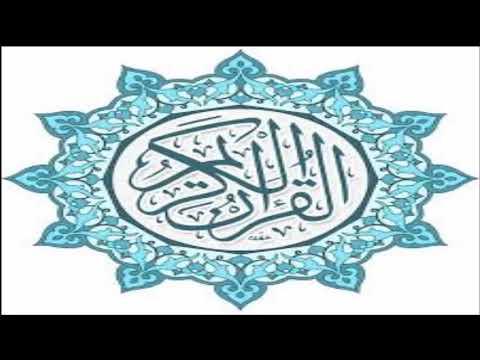 Al Coran Karim Sourat AL Imran القرأن الكريم سورة أل عمران