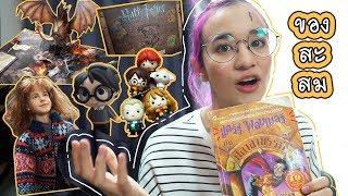 ของสะสม Harry Potter ของบางอย่างเก่ามากกก ⚡⚡⚡【คนขี้อวด #16】