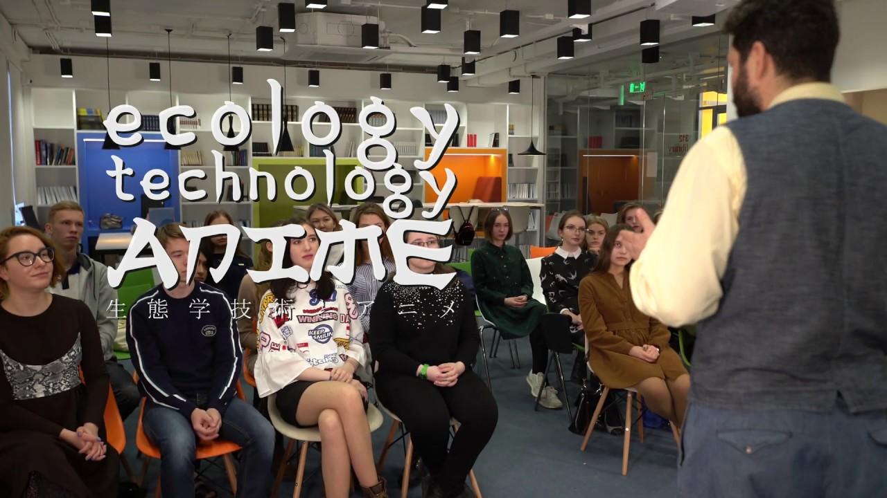 Ecology. Technology. Anime | Трейлер курса