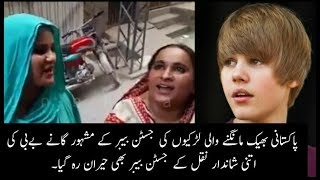 Street Singers with amazing voice | Pakistani  sisters sing better than Justin  | funny videos