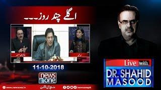 Live with Dr.Shahid Masood | 11-October-2018 | PM Imran Khan | Looti Huwe Daulat Wapis Lao