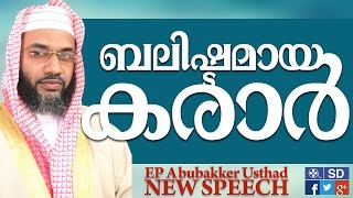 ep usthad new speech ബല ഷ ടമ യ കര ർ new speech