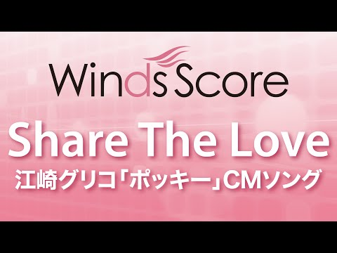 WSJ-16-015 Share The Love/THE Sharehappi from 三代目 J Soul Brothers from EXILE TRIBE(吹奏楽J-POP)
