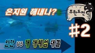 무모한 도전 5회 #2 ★무한도전 1기★ infinite challenge ep.5