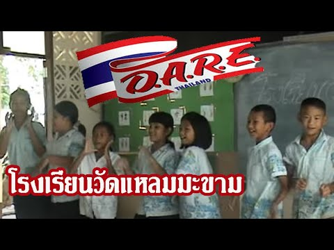 D.A.R.E. ร.ร.วัดแหลมมะขาม  1
