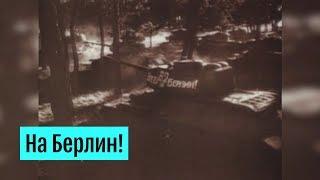 Начало Берлинской наступательной операции