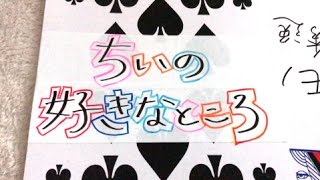 2016/12/17「ちいの好きなところ」(結婚式2次会用VTR) thumbnail