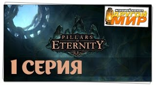 PILLARS OF ETERNITY - НАЧАЛО (1 серия)