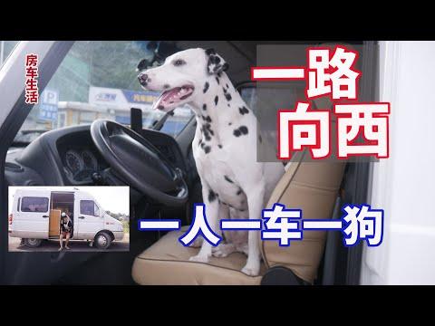 一车人一狗 一路向西 逃离火炉 自改房车3月 今天开启房车生活  van life with a dog, i start my van life  vlog001