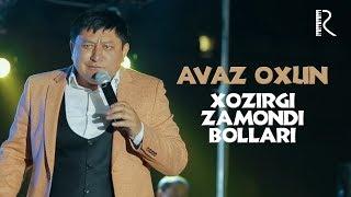 Avaz Oxun - Xozirgi zamondi bollari 2017 | Аваз Охун - Хозирги замонди боллари 2017