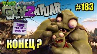 САДОВОЕ ПОБОИЩЕ! #183 — Plants vs Zombies Garden Warfare 2 {PS4} — КОНЕЦ Ну типа