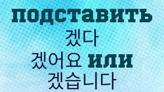 Урок 7. Корейский с Литвиновом Андреем. Прошедшее и будущее время в корейском.