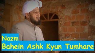 Bahein Ashk Kyun Tumhare - M. A. Qahir - Islamic Urdu Poem Nazam Nazm - Islam Ahmadiyya