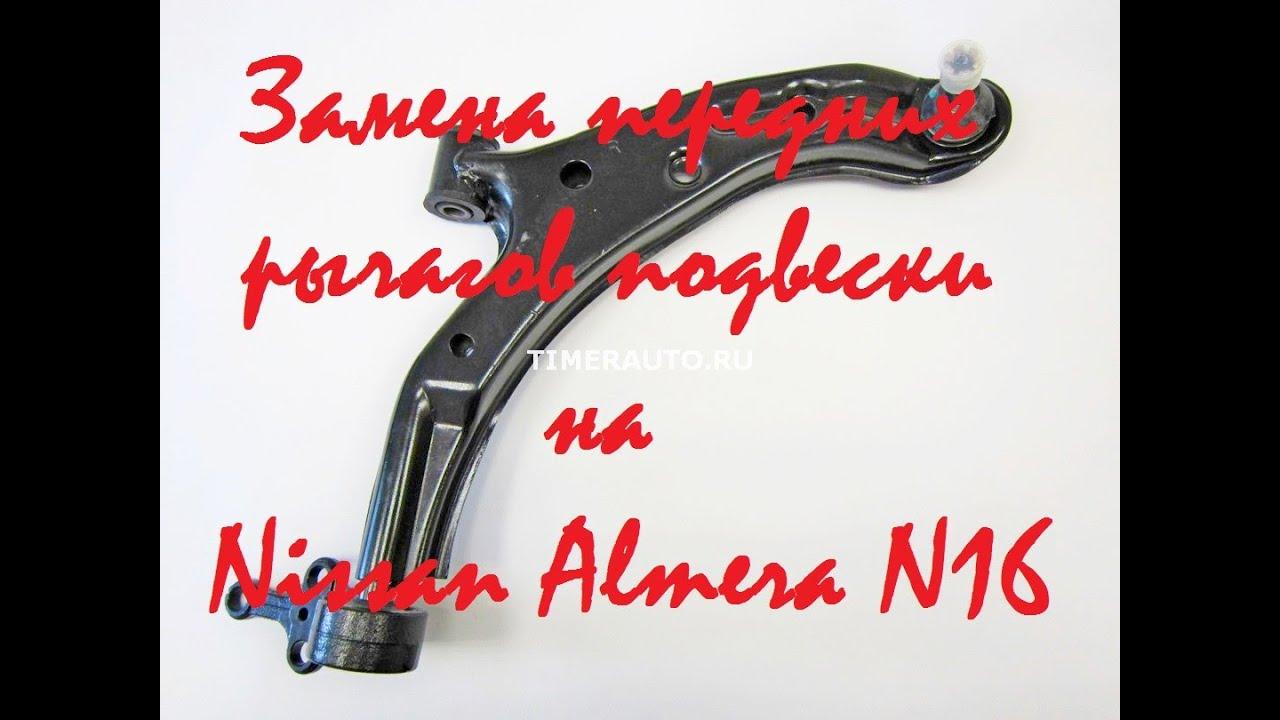 Замена передних рычагов ниссан альмера