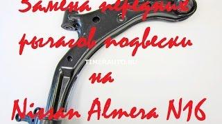 Замена передних рычагов подвески на Nissan Almera N16