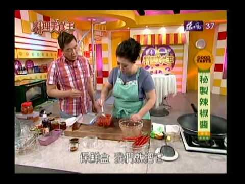 蔡季芳 秘製辣椒醬