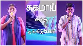 Muzhu Idhayathodu முழு இதயத்தோடு     I  Christian Tamil Cover Song  I  HOP Church