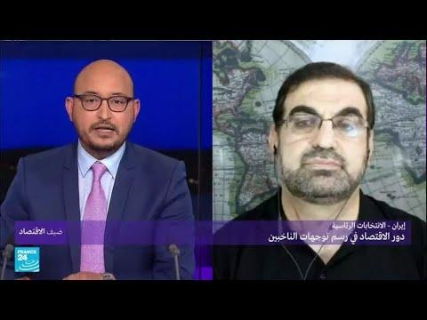 إيران - الانتخابات الرئاسية: دور الاقتصاد في رسم توجهات الناخبين  - نشر قبل 13 ساعة