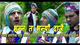 New Superhit Comedy Song 2017/2074  Bhaneu Dajai By Minraj Gautam & Sandhya Budha