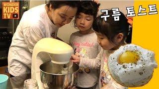 아이들 간식 만들기! 구름토스트 만들기! 꼬마 요리사들의 토스트 CLOUD TOAST