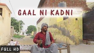 Gaal Ni Kadni (Full Comedy Video) | Dhana Amli | Latest New Comedy Video 2018