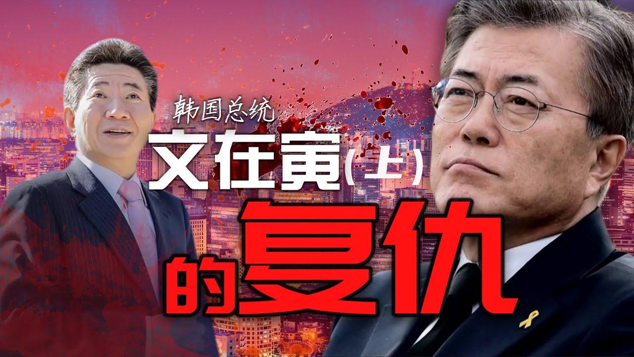 韓國總統難逃死亡魔咒?深度解讀盧武鉉和文在寅逆襲背後的故事!