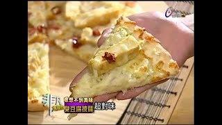 非凡大探索_意想不到美味_臭豆腐披薩