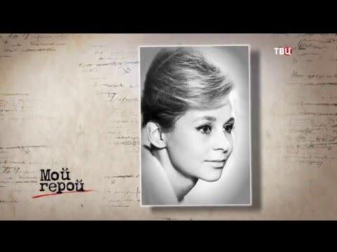 Ангелина Вовк. Мой герой