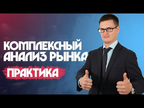 "Мастер-класс Глеба Задоя ""Комплексный анализ рынка. Практика"""