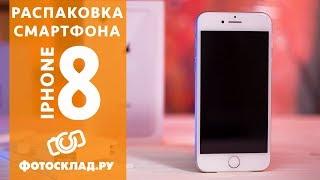 Iphone 8 распаковка  от Фотосклад.ру