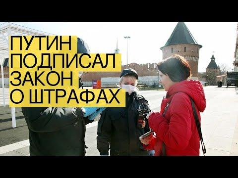 Путин подписал закон оштрафах занарушение карантина