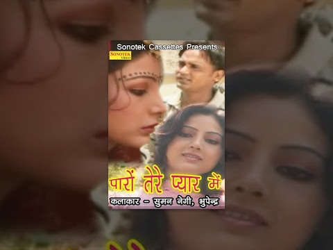Paro Tere Pyar Me || पारो तेरे प्यार में  || Suman Negi || Hindi Full Movies