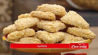 جلجلانية | وصفات أم وليد | Samira TV | Wassafat Oum Walid