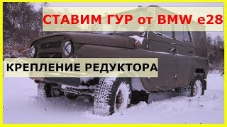 Ставим гидроусилитель на УАЗ. ГУР BMW на УАЗ 469