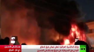 عشرات الضحايا في حريق مركز لمصابي كورونا جنوبي العراق - تغطية خاصة