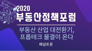[2020 부동산 정책포럼] 부동산 산업 대전환기, 프롭테크 물결이 온다 패널토론