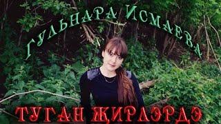 Гөлнара Исмаева Ялгыз тәкәрлек