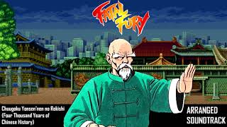 Fatal Fury: King of Fighters - Four Thousand Years of Chinese History (Tung Fu Rue Theme) AST