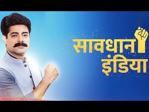 Savdhaan India   Title Song (Lyrics)   Star Bharat   Serial