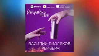 Download Премьера! Василий Дидляков— Открываю пивко Mp3 and Videos