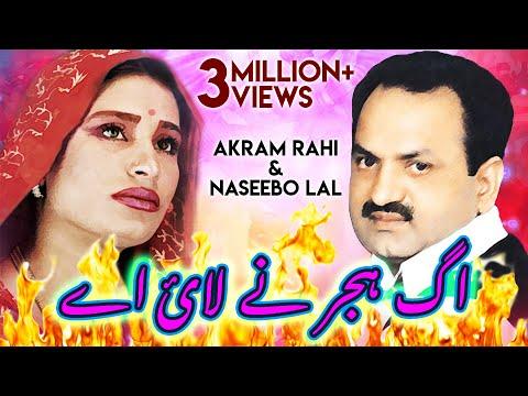 Agg Hijar Ney Laayi Ae | Akram Rahi | Naseebo Lal