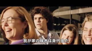 映画『エル・クラン』 9月17日(土)公開 配給:シンカ、ブロードメディ...
