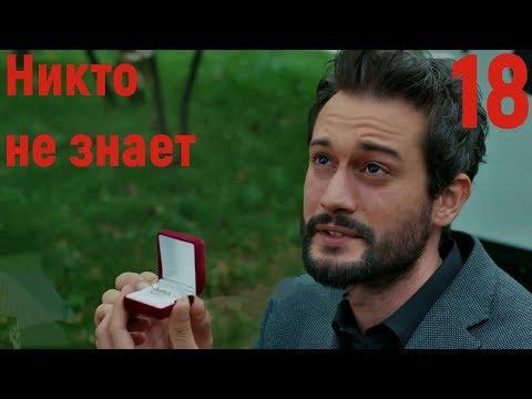 18 серия Никто не знает фрагмент русские субтитры HD Trailer (English Subtitles)