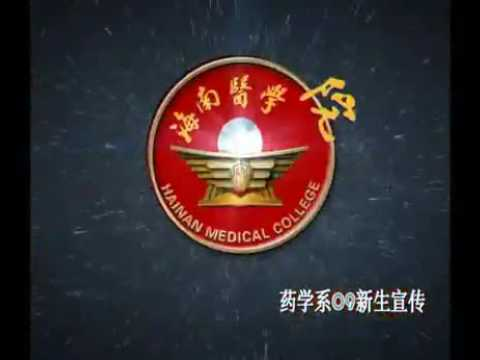 Introduction to Hainan Medical University