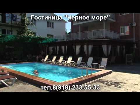 ГостиницаЧерное море