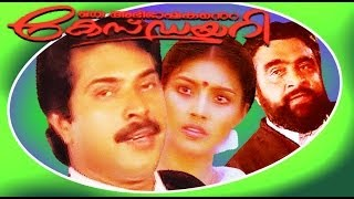 Oru Abhibhashakante Case Diary - Malayalam Superhit Full Movie - Mammootty