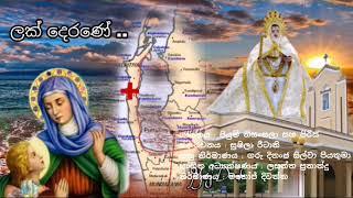ලක් දෙරණේ Lak Deranee - Piyumi Nisansala (st.anne's sinhala hymn - thalawila)