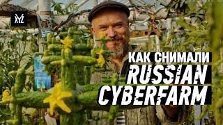 Как снимали RUSSIAN CYBERPUNK FARM // РУССКАЯ КИБЕРДЕРЕВНЯ — будет ли продолжение?