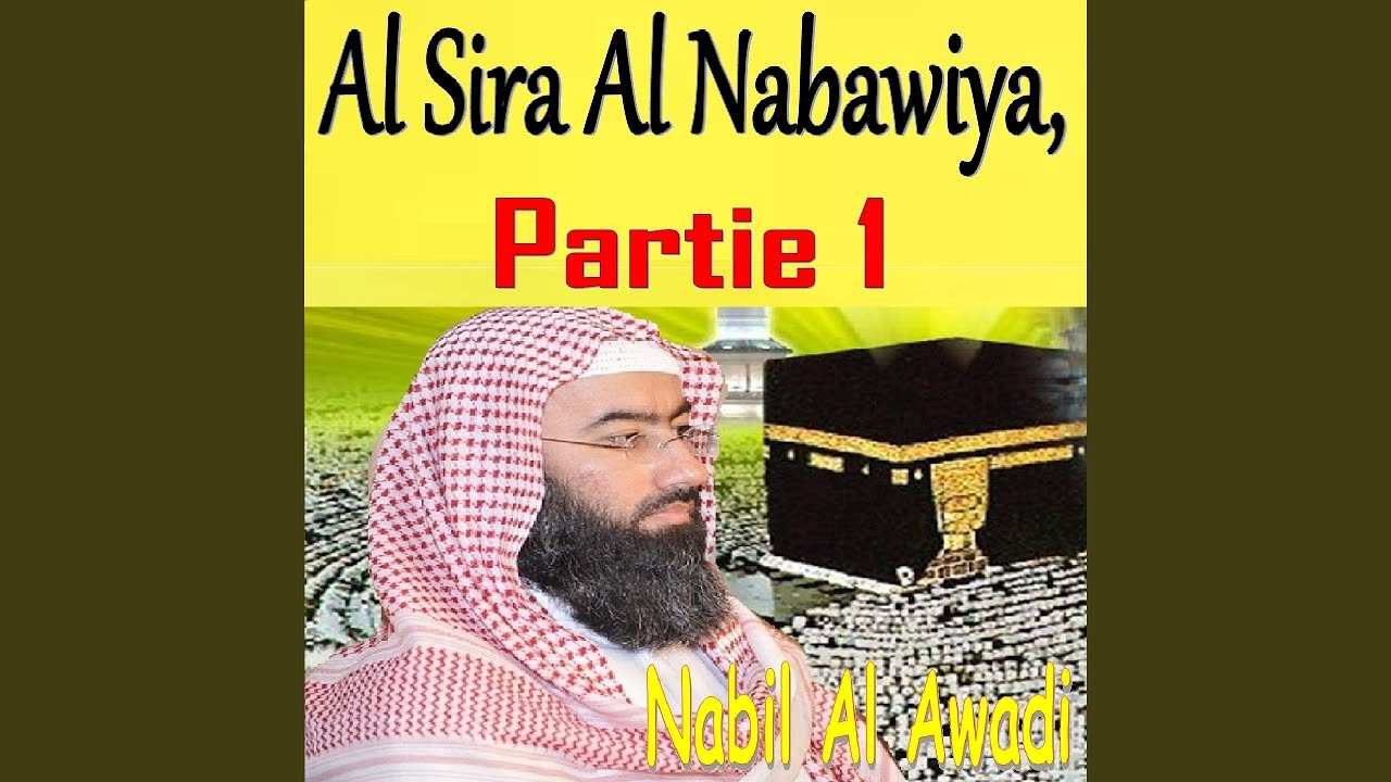 al sira al nabawiya
